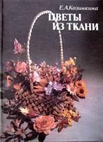 """Книга Елены Козинкиной """"Цветы из ткани"""". У Вас её нет?! Как так?"""