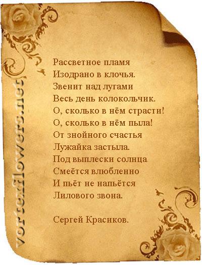 Стихи о колокольчике