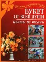 """Книга Нины Гликиной """"Букет от всей души"""""""