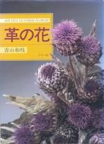 Японская книга по цветам из кожи, обзор.