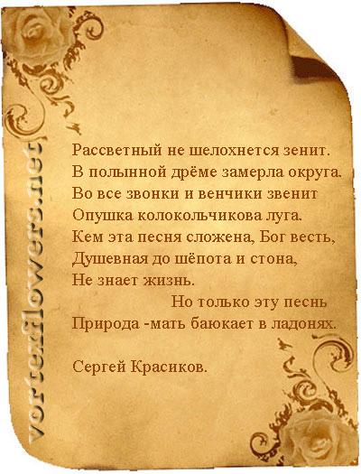Стихотворение о колокольчике