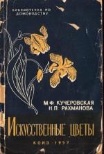 """Книга М.Ф. Кучеровской и Н.П. Рахмановой """"Искусственные цветы"""""""