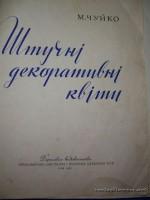 Книга по цветоделию Марии Чуйко