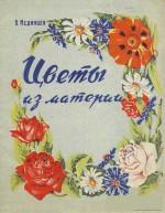 """Книга Василия Мединцева """"Цветы из материи"""""""