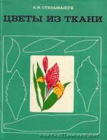 """Любовь Стельмащук """"Цветы из ткани"""". Книга 1"""