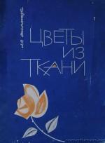 """Любовь Стельмащук """"Цветы из ткани"""". Книга 2"""