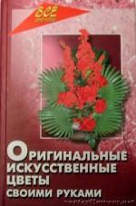 """Книга Людмилы Брагиной """"Оригинальные искусственные цветы своими руками"""""""