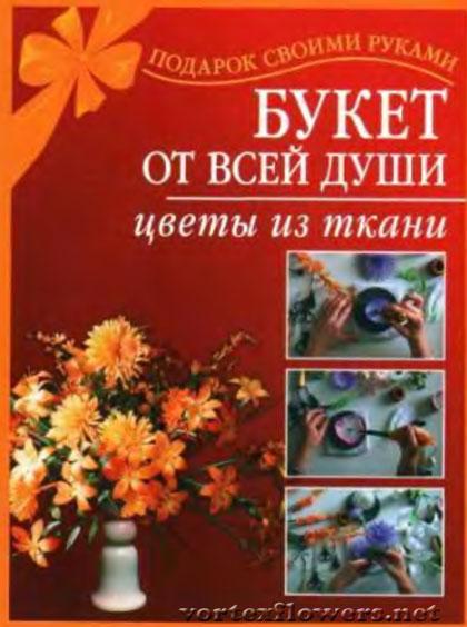 Книга цветы из ткани своими руками