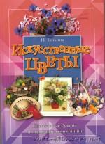 """Книга Нины Гликиной """"Искусственные цветы"""""""