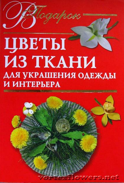 книга по цветоделию